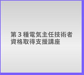 第3種電気主任技術者資格取得支援講座