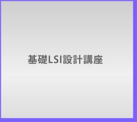 基礎LSI設計講座