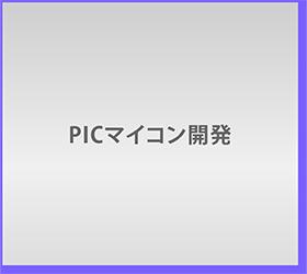 PICマイコン開発