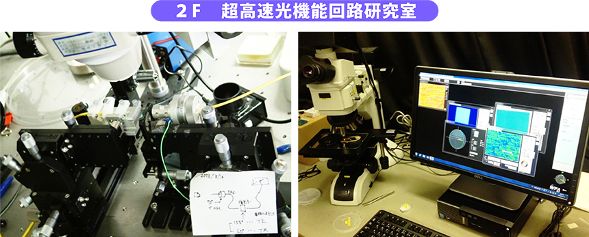 2F 超高速光機能回路研究室