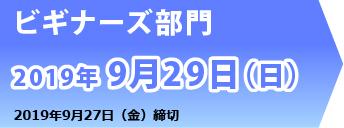 ビギナーズ部門 2019年9月29日(日) 締め切り9月27日(金)