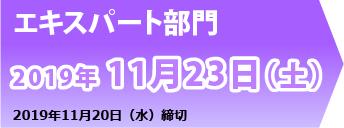 エキスパート部門 2019年11月23日(土) 締め切り11月20日(水)